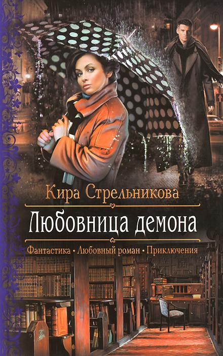 Фантастические любовные романы про демонов читать онлайн