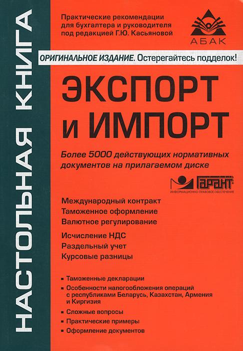 Экспорт и импорт (+ CD-ROM)