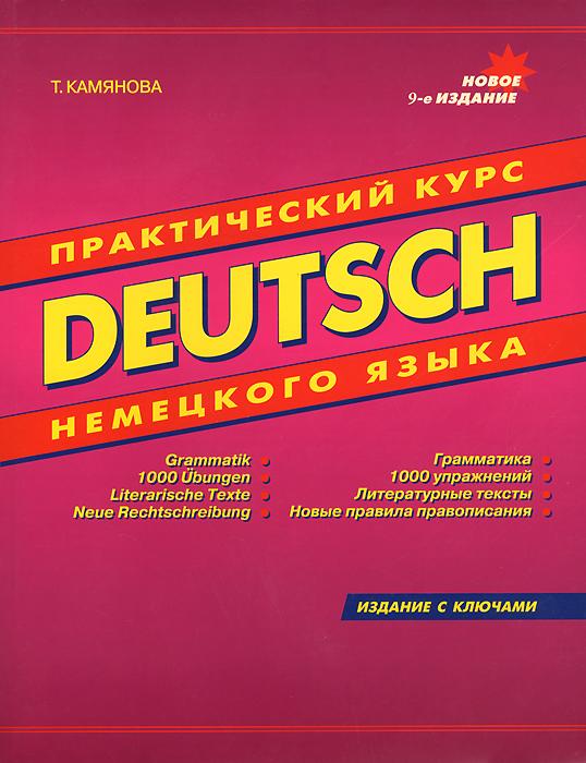 Deutsch. Практический курс немецкого языка