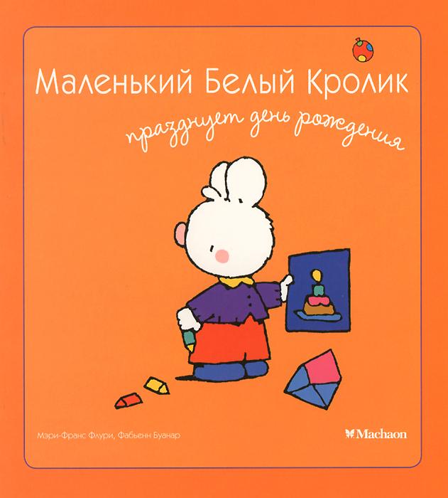 Маленький Белый Кролик празднует день рождения