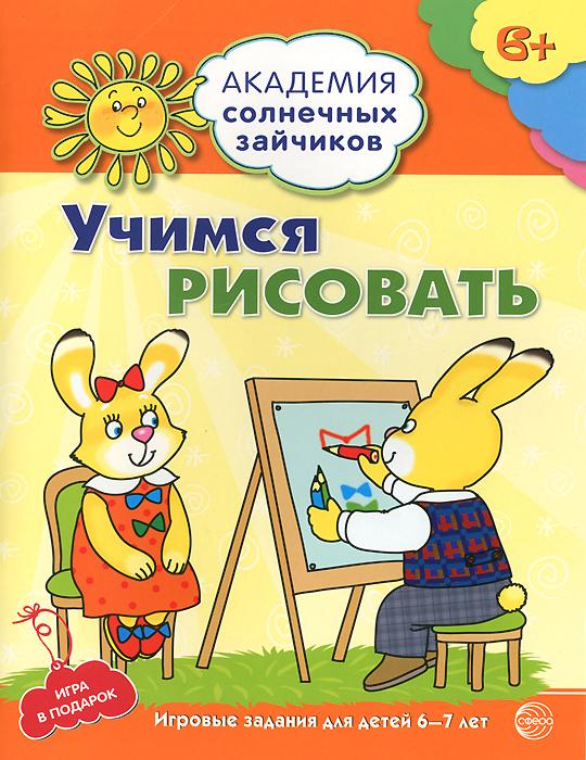 Учимся рисовать. Развивающие задания и игра для детей 6-7 лет