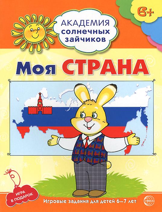 Моя страна. Развивающие задания и игра для детей 6-7 лет
