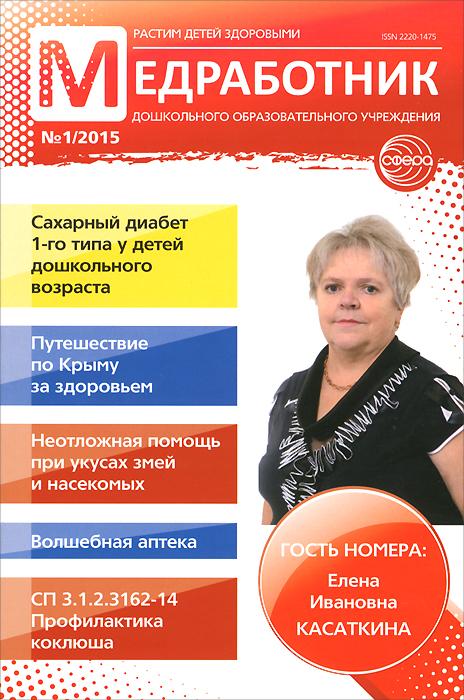 Медработник дошкольного образовательного учреждения, №1, 2015
