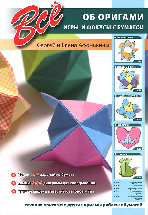 Все об оригами. Игры и фокусы с бумагой