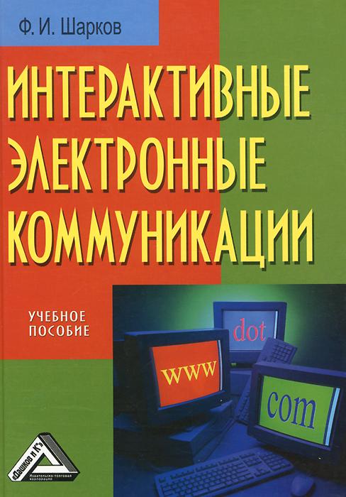 Интерактивные электронные коммуникации. Возникновение Четвертой волны. Учебное пособие