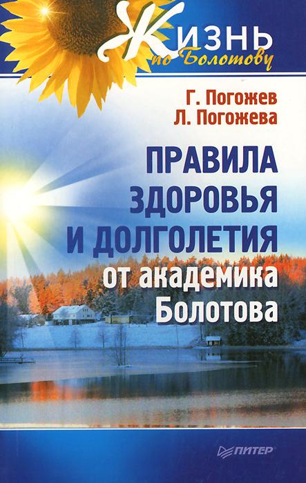 Правила здоровья и долголетия от академика Болотова ( 978-5-496-01657-5 )