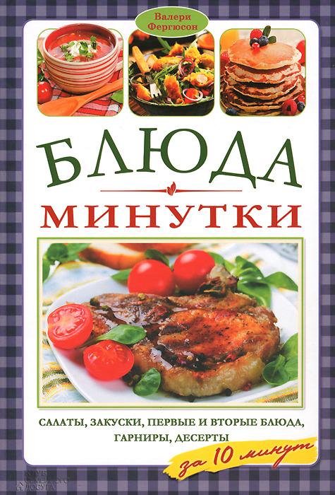 Блюда-минутки. Салаты, закуски, первые и вторые блюда, гарниры, десерты