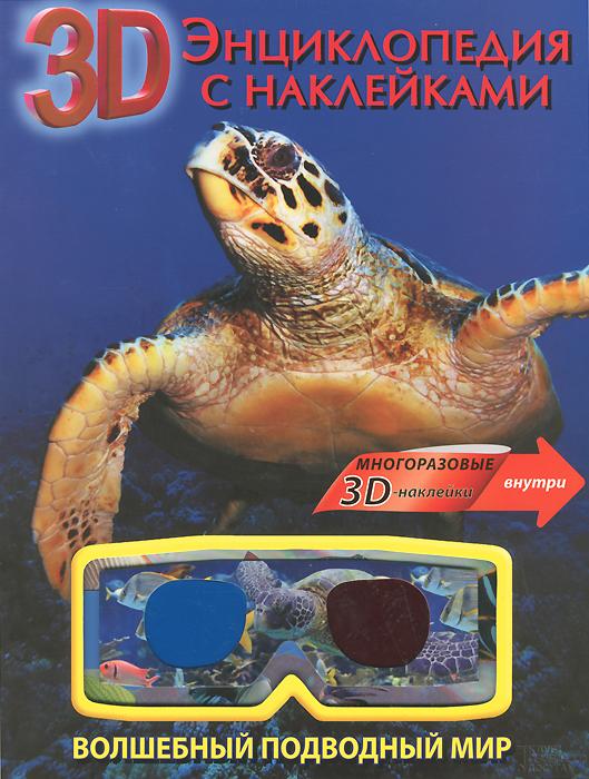 Волшебный подводный мир. Энциклопедия с наклейками (+ 3D-очки)