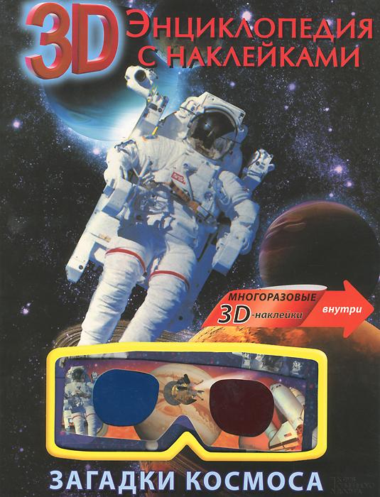 Загадки космоса. Энциклопедия с наклейками (+ 3D-очки)