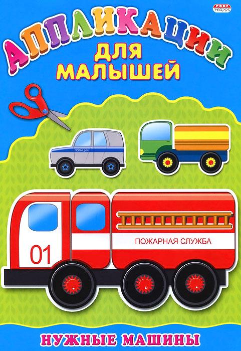 Нужные машины. Аппликации для малышей