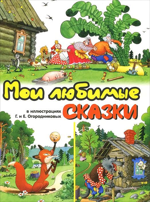Мои любимые сказки в иллюстрациях Г. и Е. Огородниковых