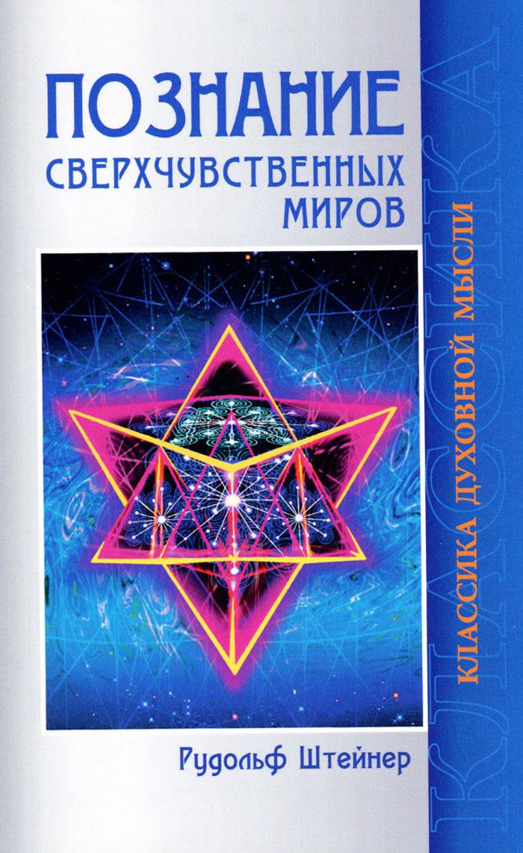 Познание сверхчувственных миров