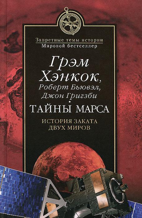 Тайны Марса. История заката двух миров. Грэм Хэнкок, Роберт Бьювэл, Джон Григзби
