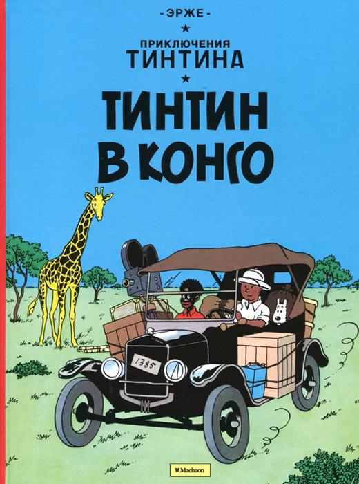 Приключения Тинтина. Тинтин в Конго12296407Тинтин - один из самых любимых персонажей, о его приключениях написано более 20 историй, автором которых является знаменитый бельгийский художник комиксов Эрже. Истории переведены на десятки языков и расходятся многомиллионными тиражами по всему миру. Известный своими авантюрными приключениями молодой бельгийский репортёр Тинтин отправился в путешествие по Африке. Но он даже не предполагал, чем это для него обернётся! Разве Тинтин мог подумать, что окажется в центре хитроумной операции короля чикагских гангстеров, который намеревался взять под контроль добычу алмазов в Африке? Юноша встал у бандита на пути, и его решили убрать… Чем же закончатся африканские приключения репортёра?