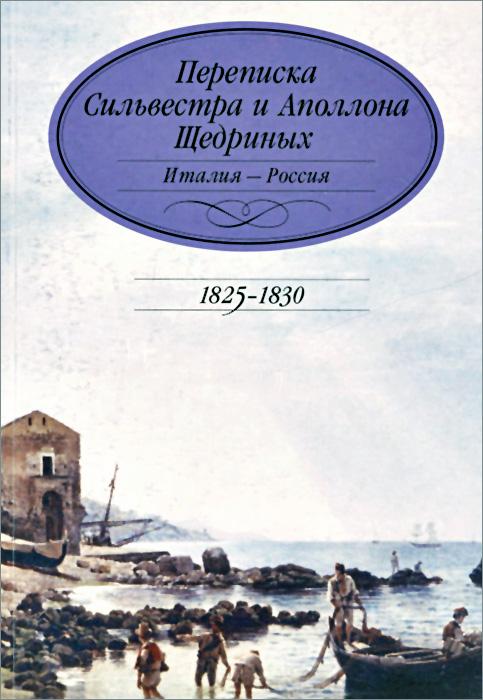 Переписка Сильвестра и Аполлона Щедриных. Италия - Россия. 1825-1830