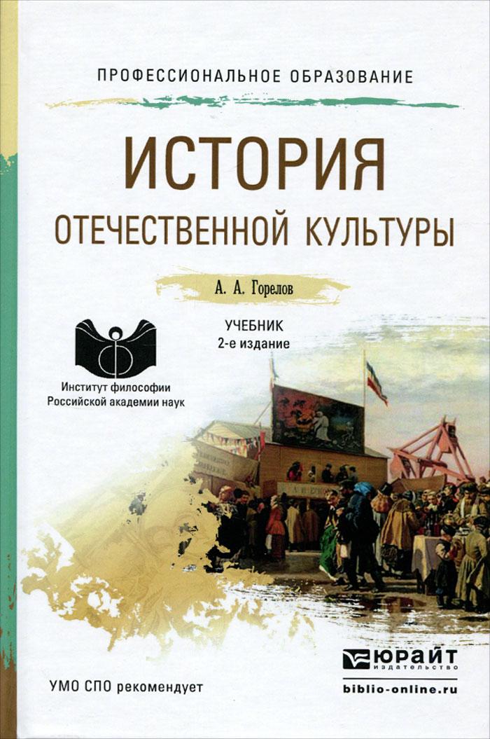 История отечественной культуры. Учебник