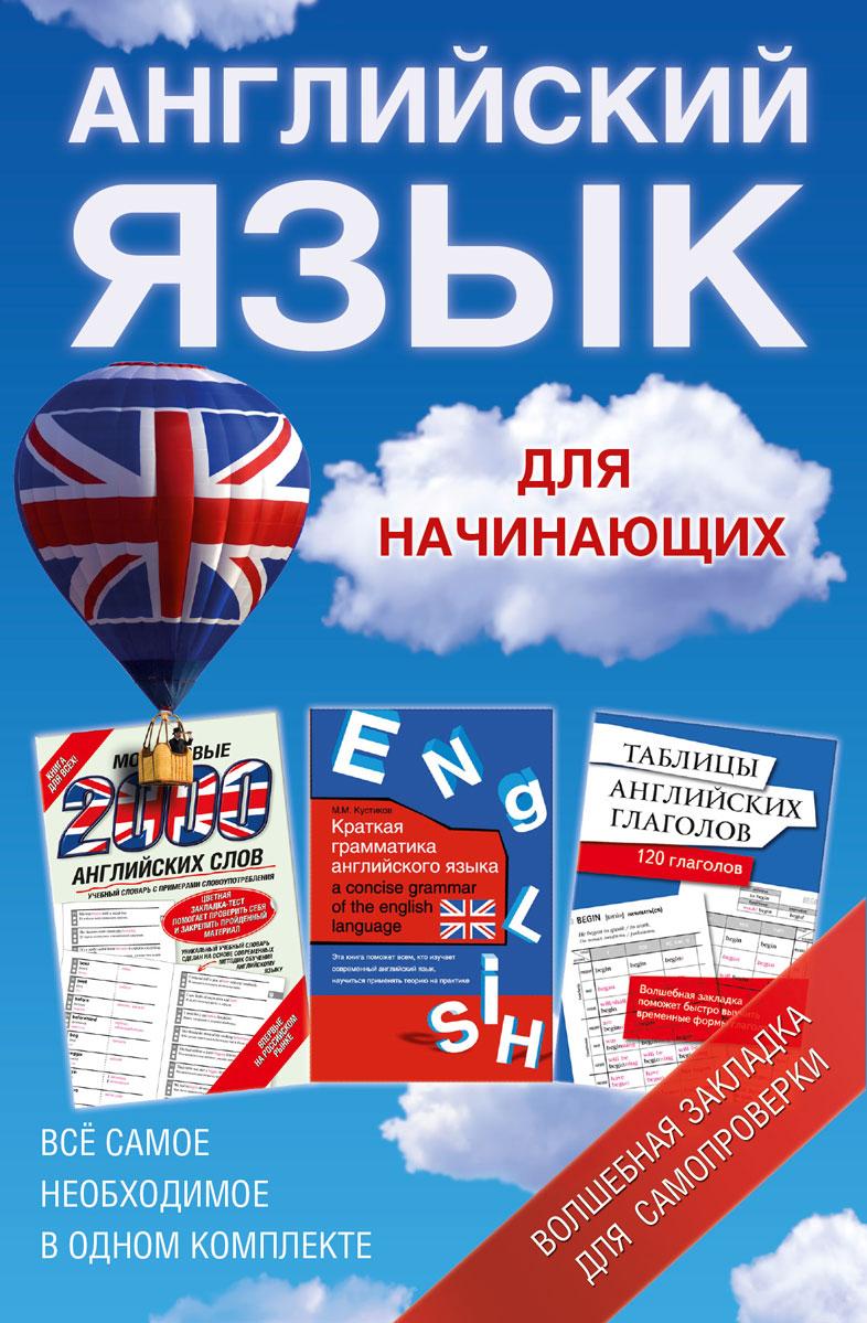 Английский язык для начинающих. Все самое необходимое в одном комплекте (комплект из 3 книг)
