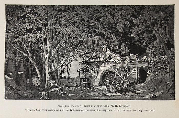 Ежегодник Императорских театров. Сезон 1891 - 1892 гг. (второй год издания)