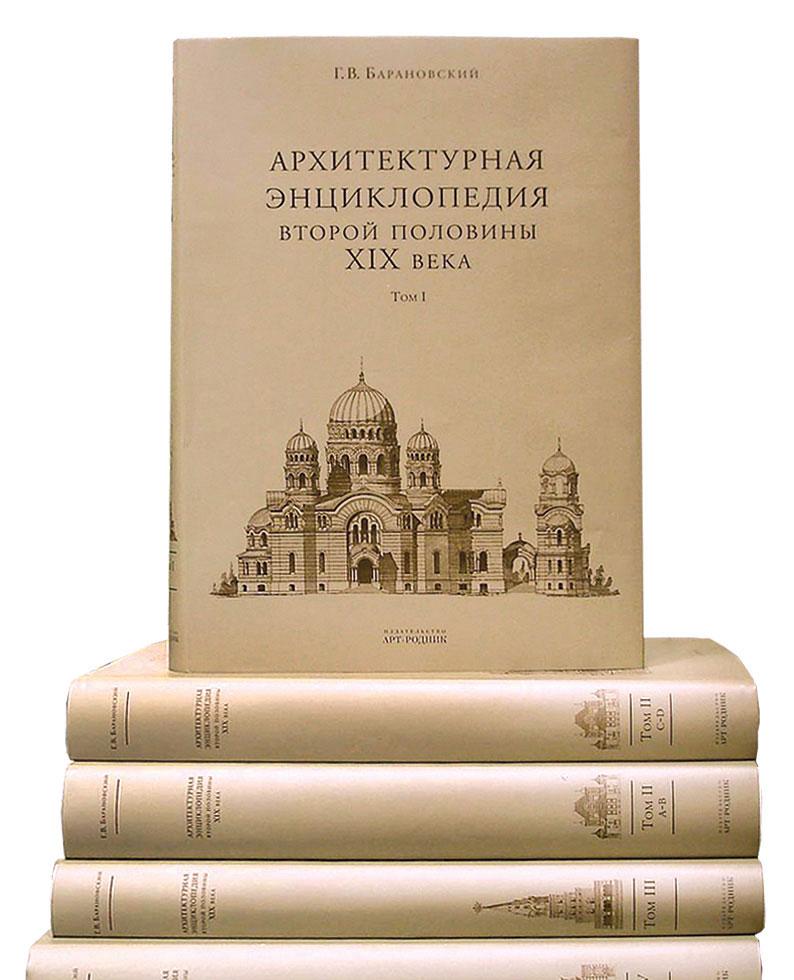 Архитектурная энциклопедия второй половины XIX века. В 7 томах (комплект из 8 книг)