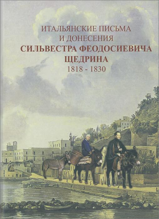Итальянские письма и донесения Сильвестра Феодосиевича Щедрина. 1818-1830