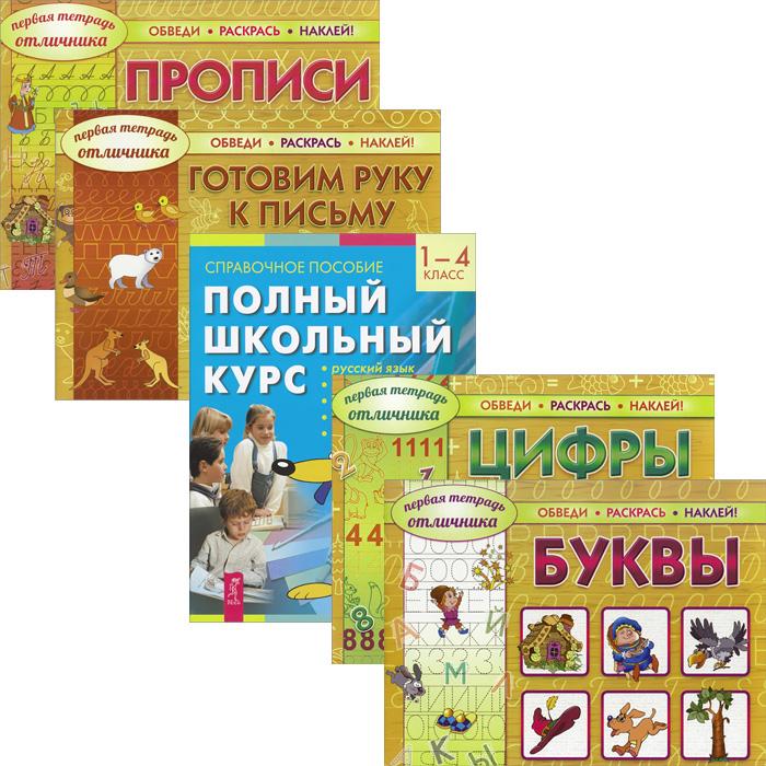 Полный школьный курс. 1-4 классы. Справочное пособие. Первая тетрадь отличника (комплект из 5 книг)