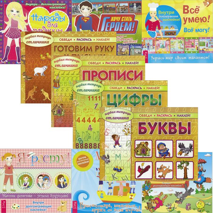 Книжки с наклейками. Прописи. Цифры. Буквы (комплект из 10 книг)