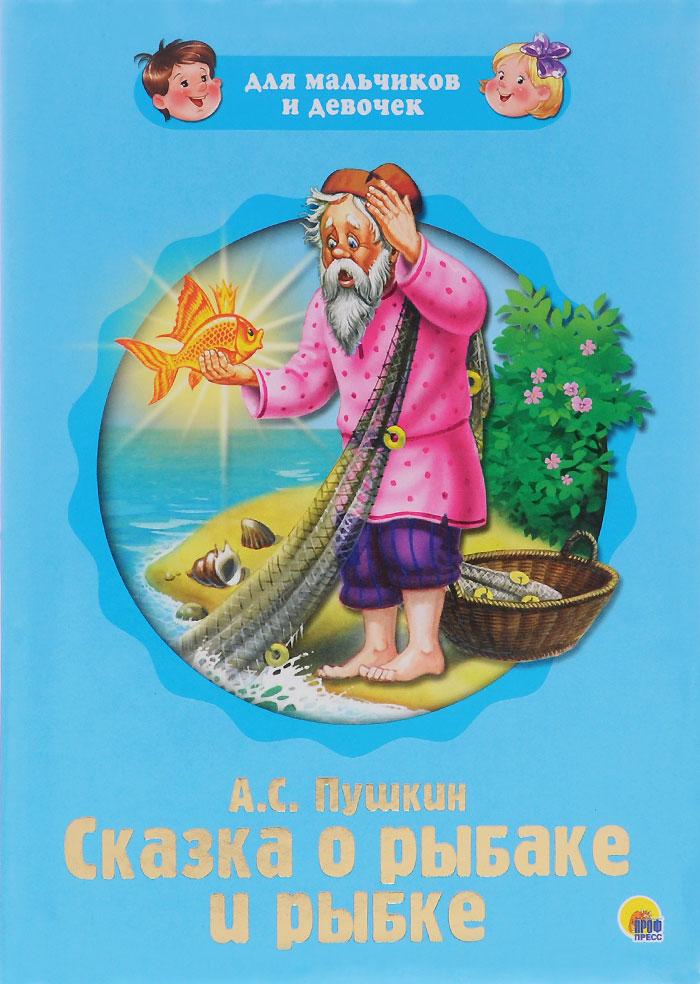 сказка о рыбаке и рыбке для дошкольников