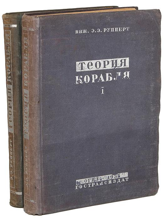 Теория корабля. Учебное пособие для ВТУЗов (комплект из 2 книг)