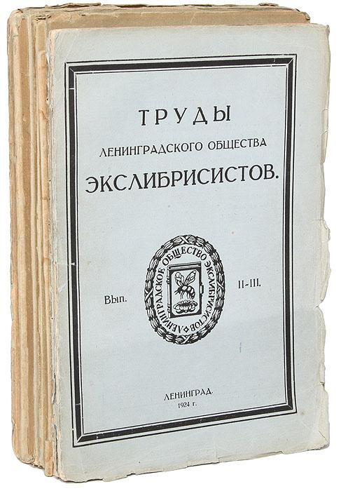 Труды ленинградского общества экслибрисистов. Выпуски II - X (комплект из 6 книг)