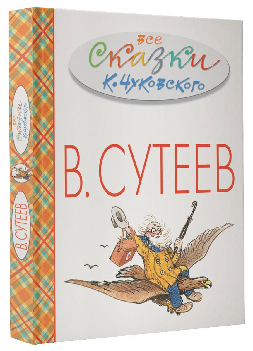 Все сказки К. Чуковского в картинках В. Сутеева12296407Праздничное издание к 111-летию В.Сутеева. Для детей до 3-х лет. Для чтения взрослыми детям. Для родителей, воспитателей и руководителей детского чтения дома и в детском саду. Корней Иванович Чуковский начал писать произведения для детей в достаточно зрелом возрасте - в 34 года. К этому времени он был уже достаточно известен как литературный критик. После первой сказки, Крокодил, последовали и новые - Мойдодыр, Тараканище, Федорино горе, Айболит и многие другие, которые принесли К.Чуковскому всенародную славу детского поэта. В нашем издании представлены все сказки К.Чуковского, проиллюстрированные его звёздным собратом по перу, автором и художником В.Сутеевым. О книге и об авторе В 1903 году, 5 июля, в семье врача родился удивительно одарённый мальчик - Володя Сутеев! Он с детства был увлечён искусством, а когда вырос, стал художником. И не просто художником, а художником-мультипликатором! А ещё он работал режиссёром, сценаристом и писал...