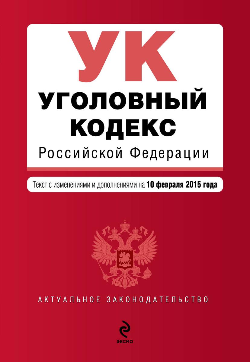 Уголовный кодекс Российской Федерации ( 978-5-699-79498-0 )