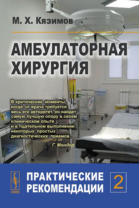 Амбулаторная хирургия. Практические рекомендации. Часть 2