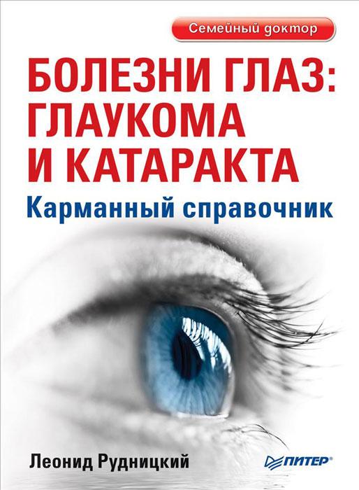 Болезни глаз. Глаукома и катаракта. Карманный справочник ( 978-5-496-01597-4 )