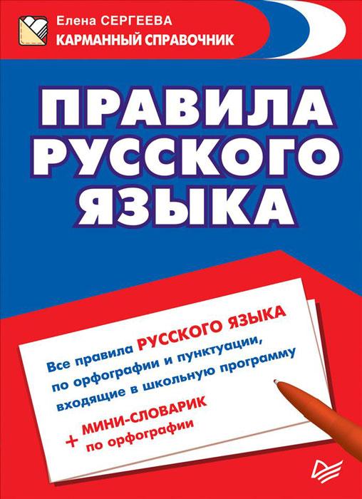 Правила русского языка12296407В справочнике вы найдете все правила по орфографии и пунктуации, входящие в школьную программу по русскому языку. В конце пособия дано приложение, включающее в себя словарь-минимум по орфографии. Пособие предназначено прежде всего для учащихся 9 классов, собирающихся сдавать ГИА, и учащихся 11 классов, готовящихся к ЕГЭ, но может быть использовано также учителями русского языка или репетиторами.