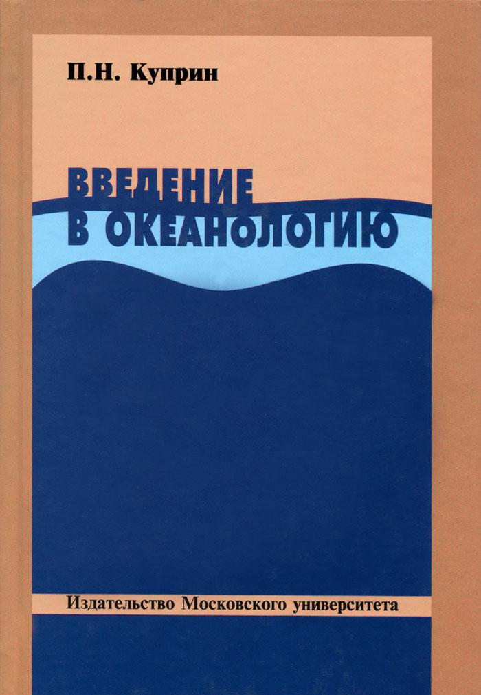Введение в океанологию. Учебное пособие