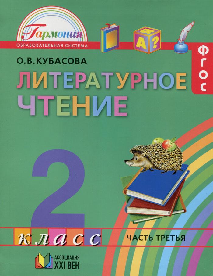 Литературное чтение. 2 класс. В 3 частях. Часть 3. Учебник