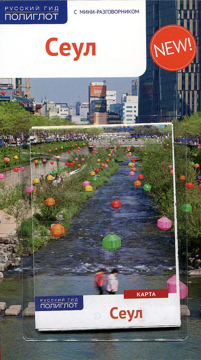 Сеул. Путеводитель (+ карта)
