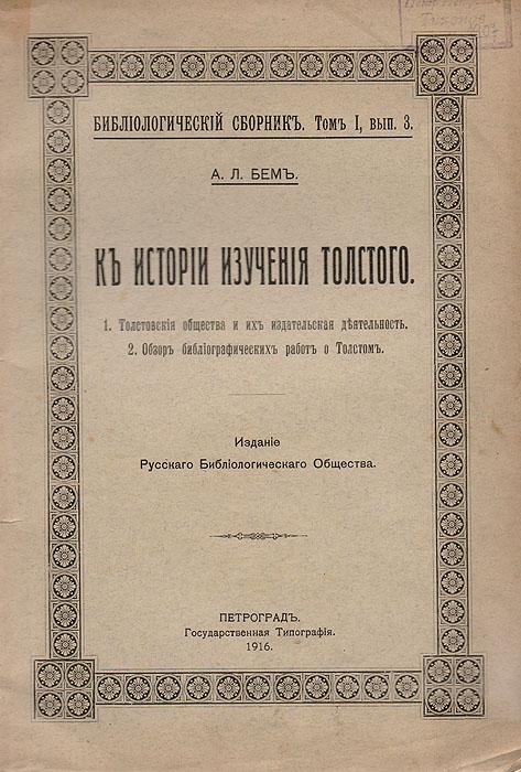 К истории изучения Толстого