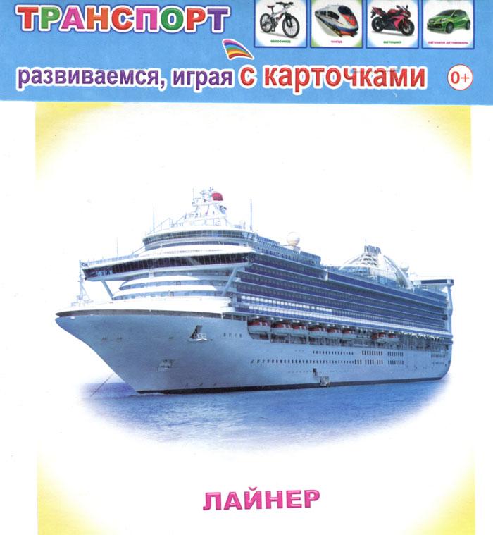 Транспорт (набор из 12 карточек)