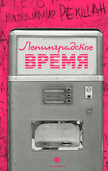 Ленинградское время, или Исчезающий город