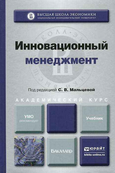 Инновационный менеджмент. Учебник