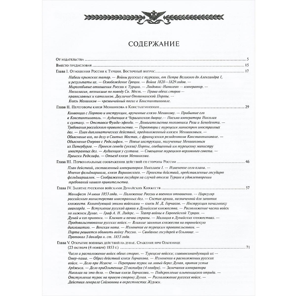 Крымская война. 1853-1856 (подарочное издание)