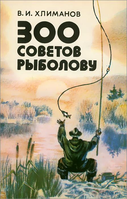 300 советов рыболову. В. И. Хлиманов