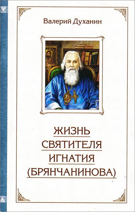 Жизнь святителя Игнатия (Брянчанинова) ( 978-5-91362-958-6 )