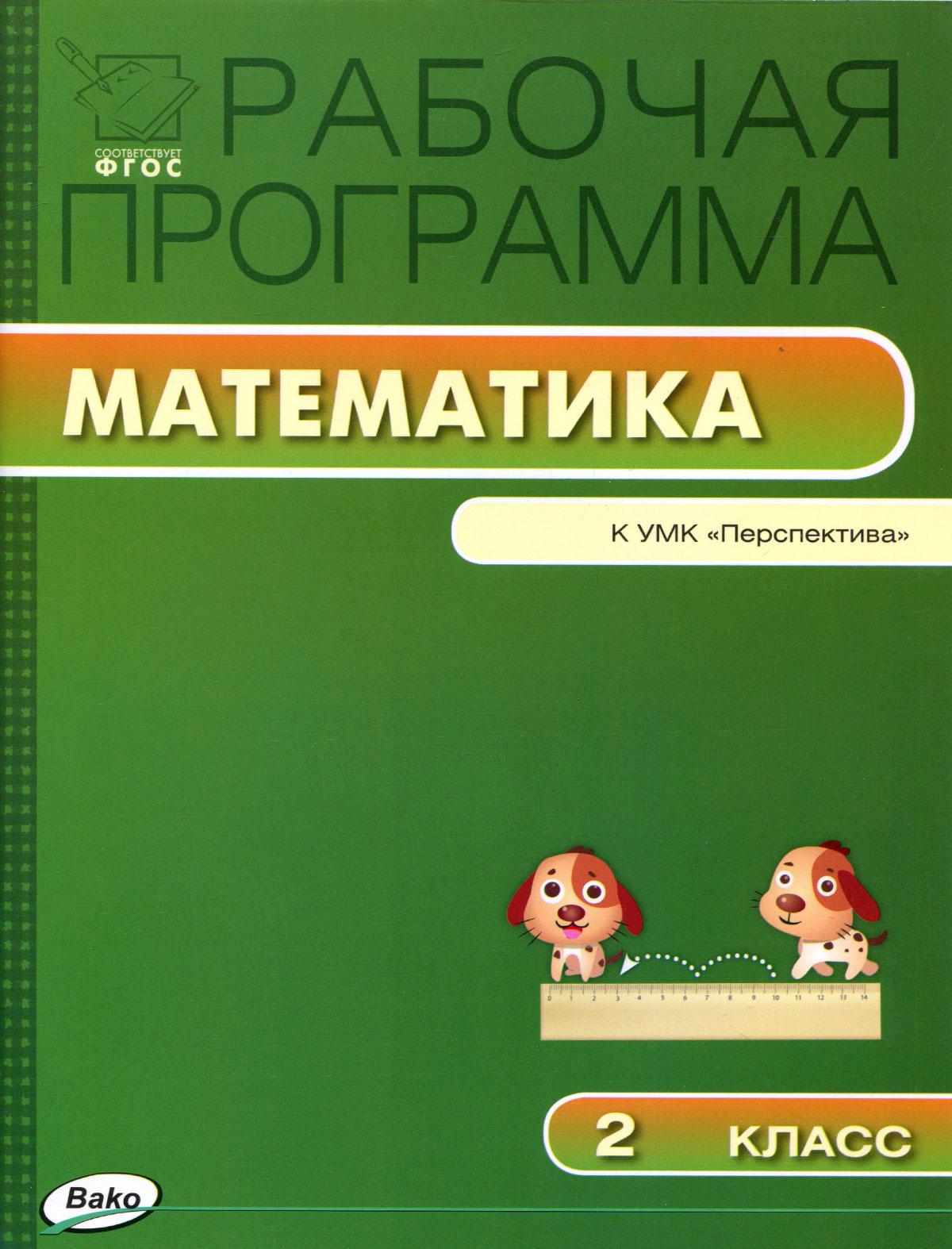 Математика. 2 класс. Рабочая программа к УМК Г. В. Дорофеева и др.