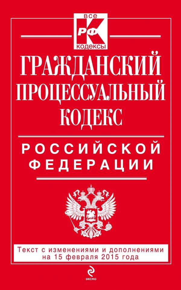 Гражданский процессуальный кодекс Российской Федерации ( 978-5-699-79671-7 )
