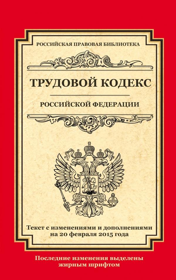 Трудовой кодекс Российской Федерации ( 978-5-699-79733-2 )