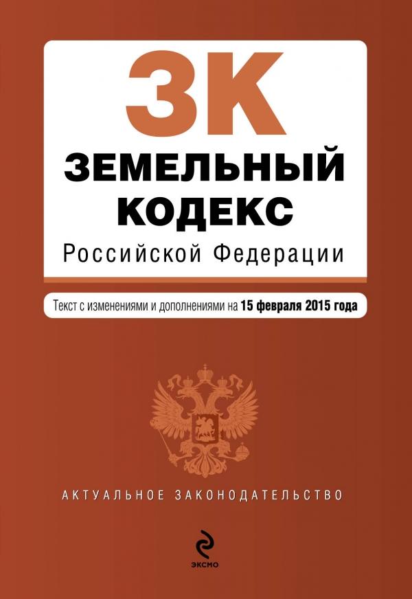 Земельный кодекс Российской Федерации ( 978-5-699-79511-6 )