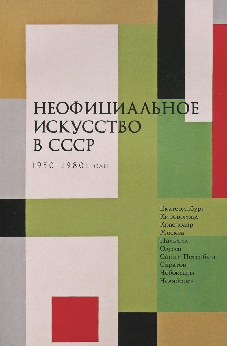 Неофициальное искусство в СССР. 1950-1980-е годы