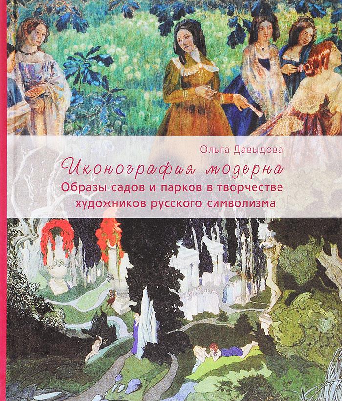 Иконография модерна. Образы садов и парков в творчестве художников русского символизма